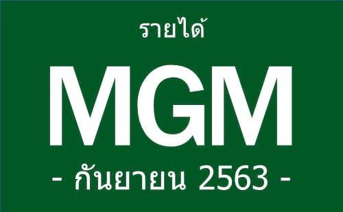 ค่าคอม-ศรีกรุงโบรคเกอร์-srikrung-mgm-กันยายน-2563