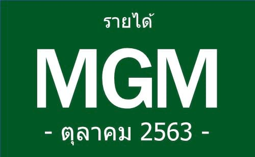 ค่าคอม-ศรีกรุงโบรคเกอร์-srikrung-mgm-ตุลาคม-2563