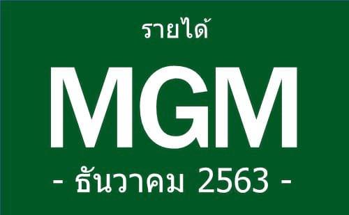 ค่าคอม-ศรีกรุงโบรคเกอร์-srikrung-mgm-ธันวาคม-2563