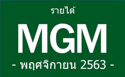 ค่าคอม-ศรีกรุงโบรคเกอร์-srikrung-mgm-พฤศจิกายน-2563