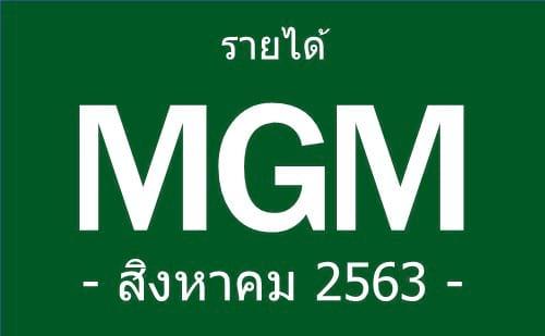 ค่าคอม-ศรีกรุงโบรคเกอร์-srikrung-mgm-สิงหาคม-2563